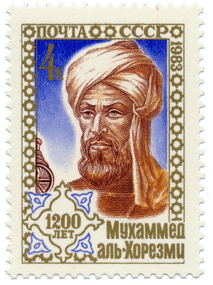 Al-Khwarizmi Stamp