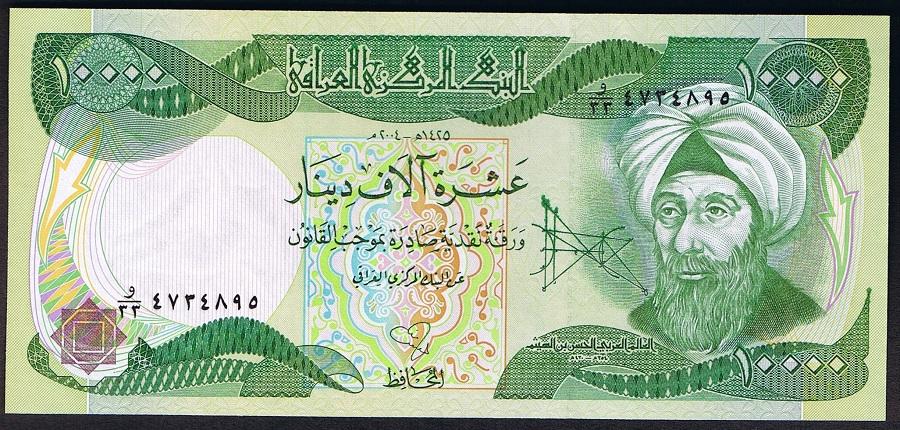 Alhazen Iraqi dinar